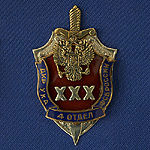 30 years of 4th Department of FSB of Russia
