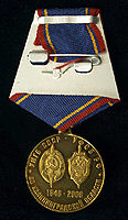 Medal «60 years of Kaliningrad oblast' Department of MGB-FSB of Russian Federation»