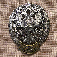 Military Academy General Staff of the Armed Forces of the Russian Federation
