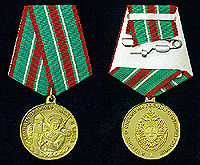 Public medal «In Memory of the Service on the State Border»