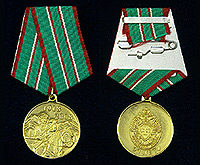 Anniversary public medal «90 years of the Border Guard»
