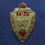 70 years of Golitzino Military Institute of the Federal Border Service of Russia