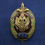 75 years Anniversary Mark of the Moscow Military Institute of Federal Border Service of Russia (author Belaz82)