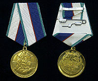 Medal «On the Guard of the Arctic Region» of the Arctic Border Service Region of FSB of Russia
