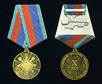 Medal «10 years of the Arctic Border Service Region of FSB of Russia»