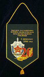 Pendant (Vympel) «20 years of Babushkin's Institute of the Federal Border Service of Russia»
