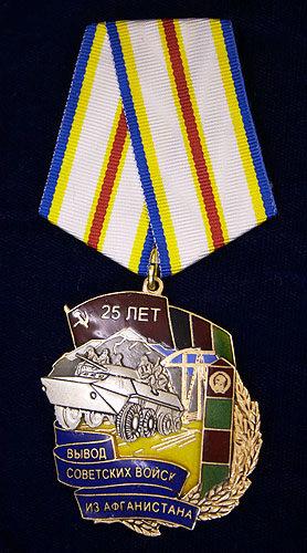 Памятный знак «25 лет советских войск из Афганистана»